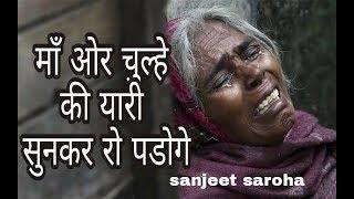 माँ और चूल्हे की यारी सुनकर रो पड़ोगे | A New Haryanvi Poem By Sanjeet Saroha |
