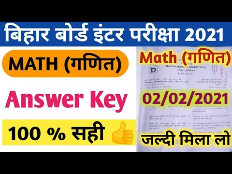 Bihar Board 12th Exam 2 February 2021 Math Answer key Set A to J | bseb 12th Math answer key All Set