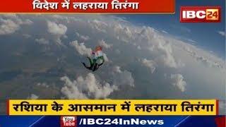 Chhattisgarh के पहले Sky Diver Lokant Verma | Russia के आसमान में लहराया तिरंगा