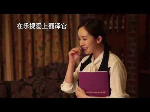 《親愛的翻譯官》片場花絮06集楊冪哭戲 - YouTube