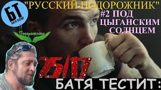 Скачать Батя смотрит 25 17 Под цыганским солнцем Русский подорожник 2014 Реакция Бати