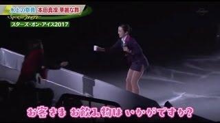 本田真凜がかわいい! CA風衣装で「お飲み物はいかがですか?」