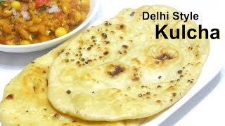 Kulcha Recipe | कुलचा बनाने का आसान तरीका |  KabitasKitchen