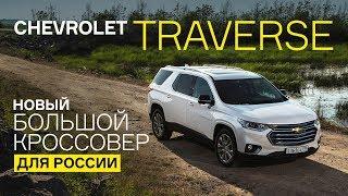 Первый Тест Chevrolet Traverse: Лучше, Чем Toyota Highlander, Vw Teramont И Ford Explorer?