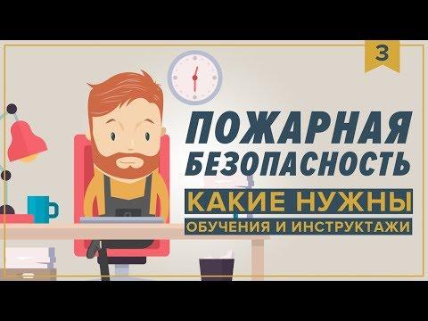 Обучение и инструктажи по пожарной безопасности Dva14.ru