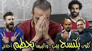 كيف تغلب كلوب على بيب .. والسر محمد صلاح!! | وفوز برشلونة مع تحفظ كبير!| صباحو كورة