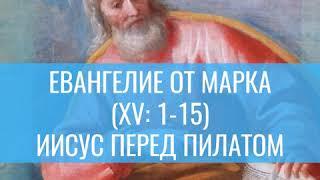 Евангелие от Марка (XV:1-15). Иисус перед Пилатом. Комментирует священник Дмитрий Барицкий