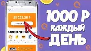 РЕАЛЬНЫЙ ЗАРАБОТОК 1000 рублей В ДЕНЬ  Как зарабатывать деньги в интернете без вложений 2020