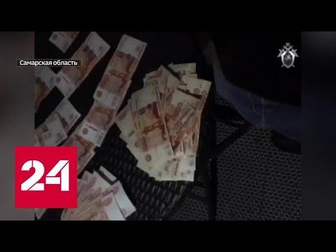 Судья из Тольятти попался на взятке - Россия 24