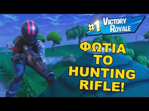 Γι' αυτό προτιμώ το Hunting Rifle! - Fortnite (Greek)