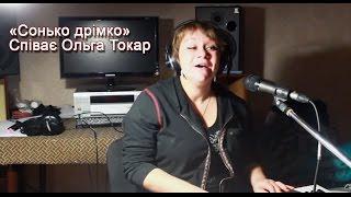 «Сонько-дрімко»: колискова від Ольги Токар (колыбельная)