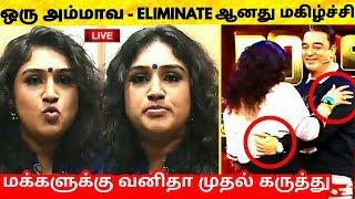 வனிதா முதல் கருத்து Eliminate பண்ணதுக்கு நன்றி | Bigg Boss Tamil 3 ! Vijay TV ! Bigg Boss 3 Tamil