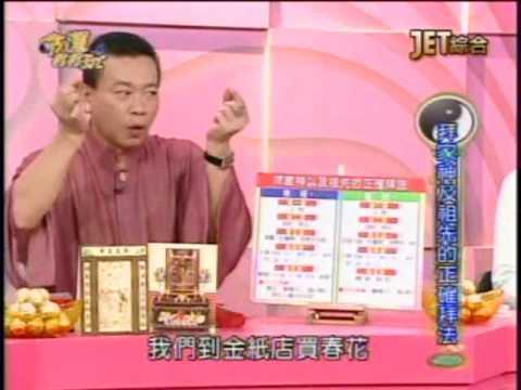 命運好好玩:除夕轉運大補帖(3/7) 20100211