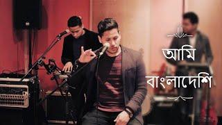 Ami Bangladeshi   Bangla New Song    Official Music Video By Smart-Twins