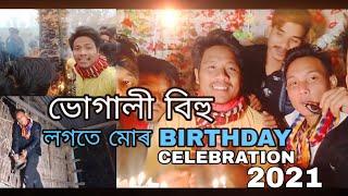 মোৰ BIRTHDAY CELEBRATION লগতে ভোগালী বিহু ||  Happy birthday to me || Dinesh Kaman