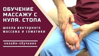 💎Массаж обучение | Обучение массажу с нуля. Видеокурс. Стопа.