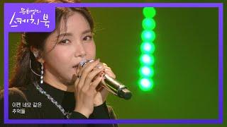 솔라 - 네모의 꿈  [유희열의 스케치북/You Heeyeol's Sketchbook]   KBS 21100…