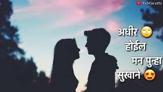 Roj Roj Navyane 😍👫 Whatsapp Marathi Status Video