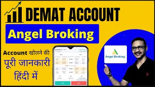 Angel Broking Demat Account Open FREE  | Trade Angel Broking.