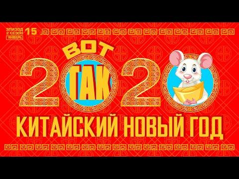 ВОТ ТАК ТАИЛАНД. ПАТТАЙЯ 2020. КИТАЙСКИЙ НОВЫЙ ГОД 2020. ШОУ ДРАКОНОВ. ТЕРМИНАЛ 21. CHINES NEW YEAR