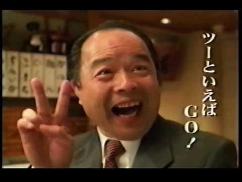 CM タイトー 電車でGO!2 ( PS  )