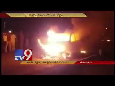 3 charred to death as car catches fire in Tamil Nadu - TV9