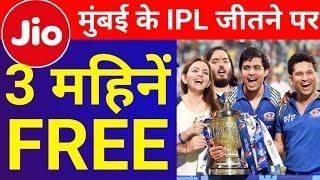 मुंबई इंडियन के जीतने पर जियो 3 महिनें फ्री।  Jio 3 months Free Mumbai Indians Wins IPL 2019