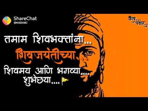 Shivjayanti chya hardik shubhechha ⚔⚔⚔🚩🚩🚩🚩 - YouTube Vadhdivas Chya Hardik Shubhechha Hd