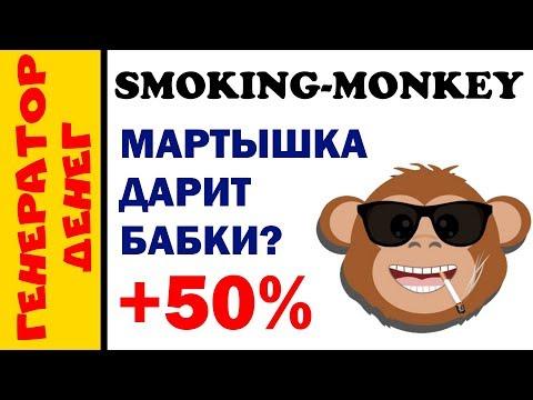 Smoking-monkey Новый хайп 50% за 24 часа. Пробуем заработать!