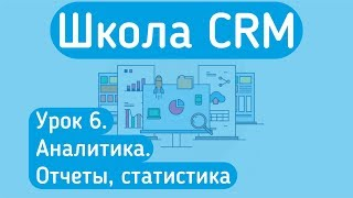 Обучение amoCRM Урок 6. Аналитика, отчеты, статистика. Контроль сотрудников