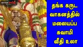 தங்க கருட வாகனத்தில் மலையப்ப சுவாமி வீதி உலா | Thirupathi | Garuda Vaganam | Britain Tamil Bhakthi