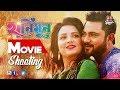 Honeymoon movie shooting soham subhashree ranjit mullick upcoming bengali movie