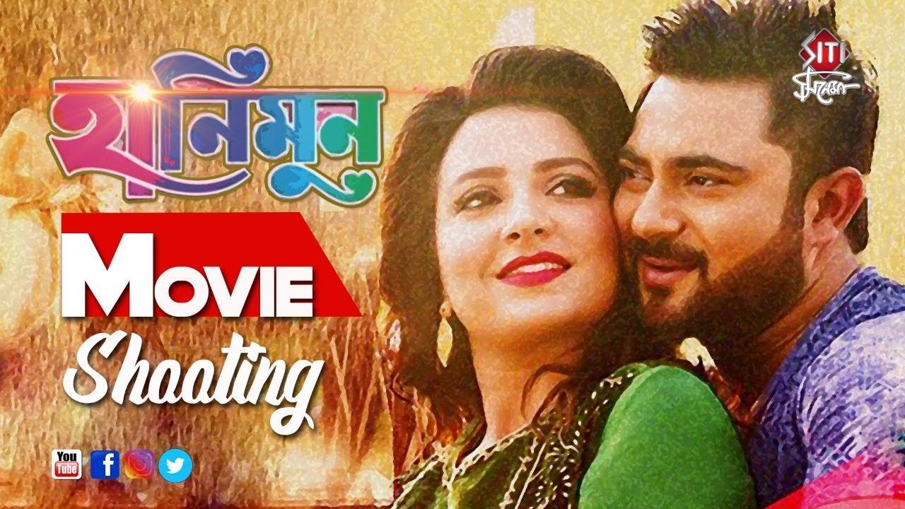 Honeymoon | Movie Shooting | Soham | Subhashree | Ranjit Mullick | Upcoming  Bengali Movie