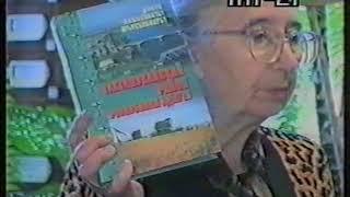 27 Мая 2000 г. Сюжет ТМТ ко Дню библиотек
