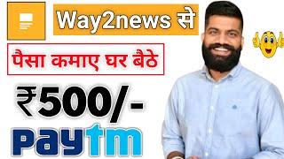 Way2news App Se Paise Kaise Kamaye   How To Earn Money From Way2news App   Earn ₹200 PayTM #Lockdown screenshot 4