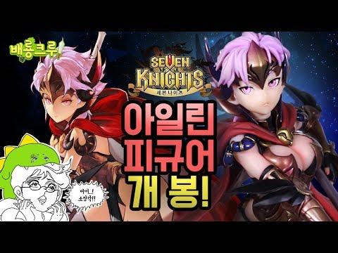 Seven Knights Eileene 1/6 Figure