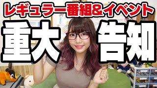 【重大発表】レギュラー番組でMCやるよ!&名古屋でイベント!【告知】