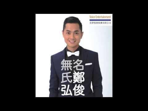 鄭俊弘 Fred Cheng - 無名氏 Nobody (Official Audio)