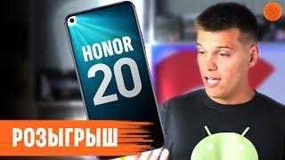 Honor 20: КРАЙНЕ УДАЧНЫЙ смартфон! + РОЗЫГРЫШ