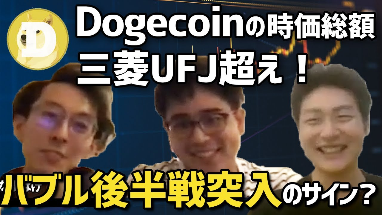 Dogecoinの時価総額三菱UFJ超え!そろそろバブル後半戦?