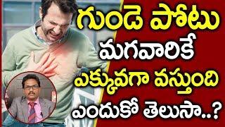 గుండెపోటు ఎవరికి ఎక్కువగా వస్తుంది.. ఎందువల్ల ? I Gunde Potu I Heart Attack I Everything in Telugu