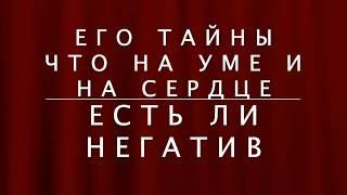 ❤️ЕГО ТАЙНЫ СЕЙЧАС💖ЧТО НА УМЕ 💛ЧТО НА СЕРДЦЕ💙ЕСТЬ ЛИ НЕГАТИВ/ГАДАНИЕ НА ТАРО/РАСКЛАД ТАРО