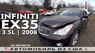 2008 INFINITI EX35 из Америки на запчасти с аукциона copart возможные дефекты