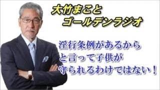 「大竹まこと ゴールデンラジオ」 2016/10/4 大竹紳士交遊録 出演:深澤...