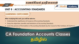 Accounting Standard in Tamil  Chapter 1 - Unit 8  CA Foundation Accounts Class Series Video.
