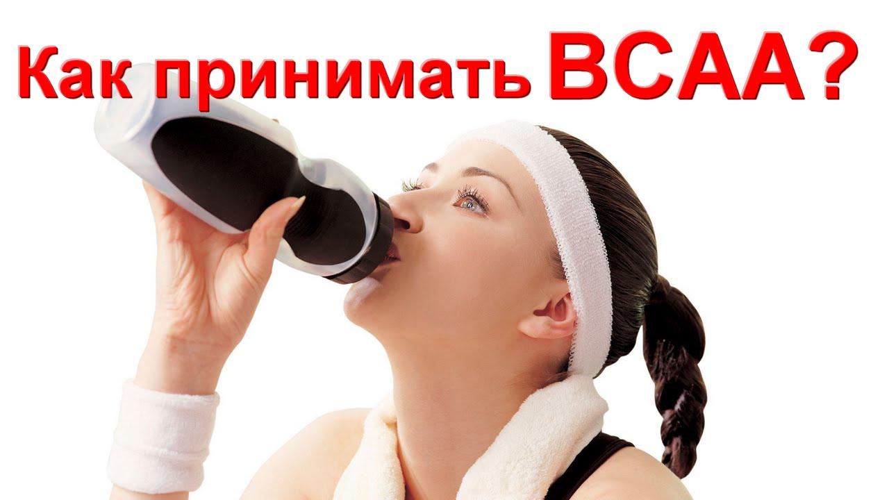 Bcaa – это разновидность питательных добавок, которая представляет собой комплекс из трех важнейших аминокислот. Сама по себе добавка.