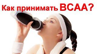 Как принимать аминокислоты  BCAA? BCAA какие лучше?(Как принимать аминокислоты BCAA, BCAA какие лучше, какие BCAA nutrition, аминокислоты bcaa отзывы, какие лучше купить?..., 2015-05-14T19:52:54.000Z)