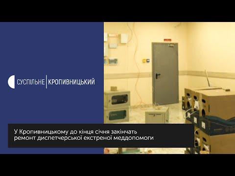 UA: Кропивницький: Ремонт диспетчерської екстреної медичної допомоги в Кропивницькому