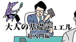 【4分で遊戯王OCG解説】大人の基礎デュエル 〜超入門編〜【デュエルは大人の嗜みだ】