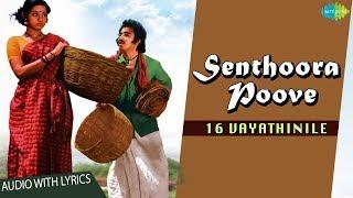 Senthoora Poove Lyrical  16 Vayadhinile  Sridevi  Bharathiraja Movies  Ilaiyaraaja Hits